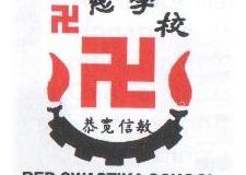 redswastikaschool